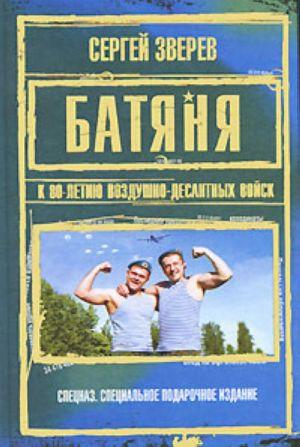 Batjanja. K 80-letiju Vozdushno-Desantnykh Vojsk