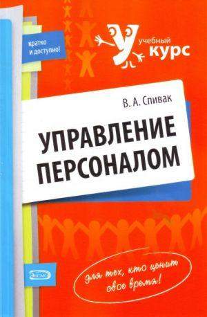 Управление персоналом: учебное пособие.