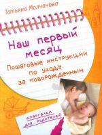 Nash pervyj mesjats: Poshagovye instruktsii po ukhodu za novorozhdennym.