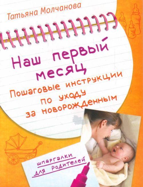Наш первый месяц: Пошаговые инструкции по уходу за новорожденным.