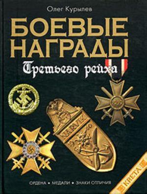 Boevye nagrady Tretego Rejkha. Illjustrirovannaja entsiklopedija. Ordena. Medali. Znaki otlichija.