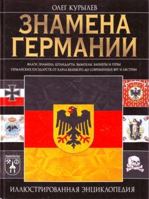Znamena Germanii: illjustrirovannaja entsiklopedija.