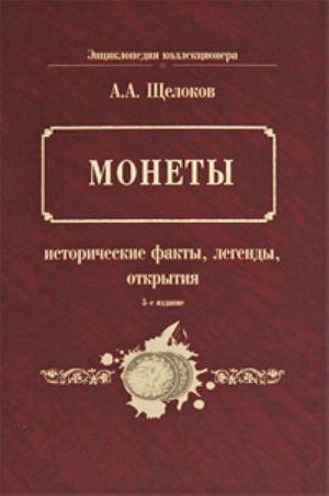Monety: istoricheskie fakty, legendy, otkrytija
