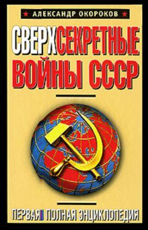 Сверхсекретные войны СССР. Первая полная энциклопедия