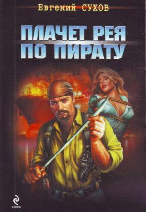 Plachet reja po piratu: roman