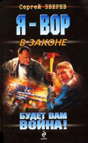 Budet vam vojna!: roman