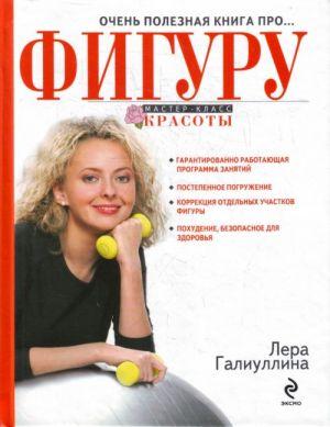 Очень полезная книга про... ФИГУРУ.