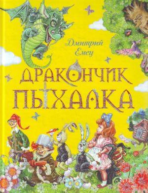 Drakonchik Pykhalka: povest.