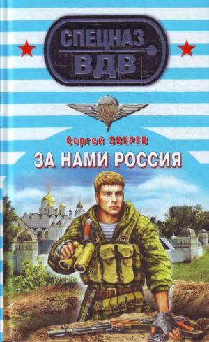 Za nami Rossija: roman