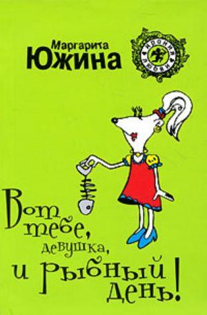 Vot tebe, devushka, i rybnyj den: roman