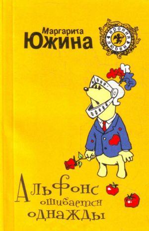 Alfons oshibaetsja odnazhdy: roman