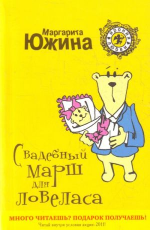 Svadebnyj marsh dlja lovelasa: roman