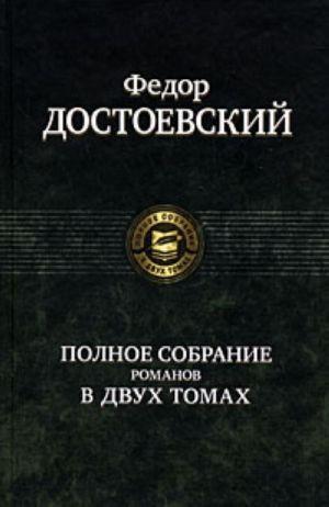 Fedor Dostoevskij. Polnoe sobranie romanov v 2 tomakh.
