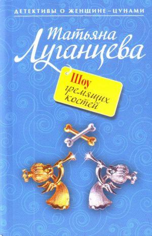 Shou gremjaschikh kostej: roman
