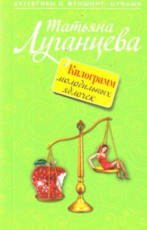 Kilogramm molodilnykh jablochek: roman