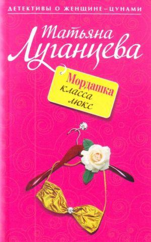 Mordashka klassa ljuks: roman