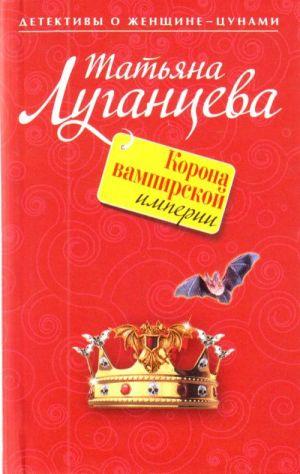 Korona vampirskoj imperii: roman