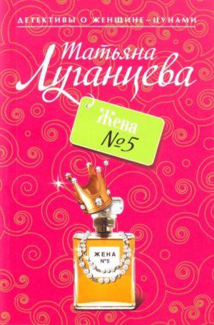 Zhena № 5.