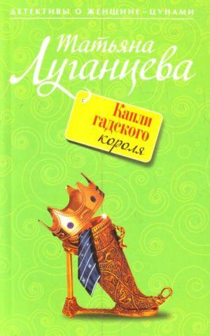 Kapli gadskogo korolja: roman.