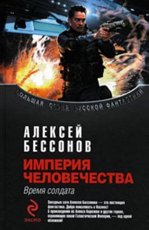 Imperija chelovechestva: Vremja soldata.