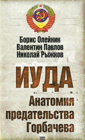 Iuda. Anatomija predatelstva Gorbacheva