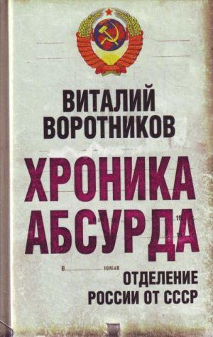 Хроника абсурда. Отделение России от СССР.
