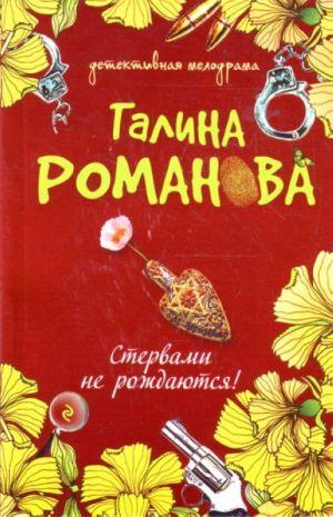 Stervami ne rozhdajutsja!: povest