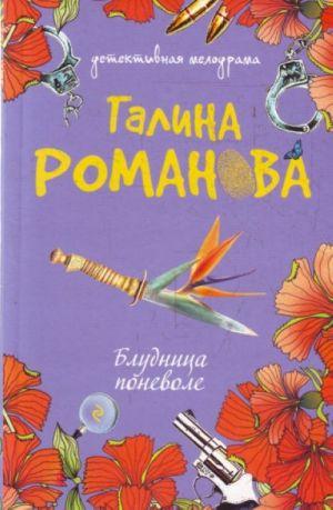 Bludnitsa ponevole: roman