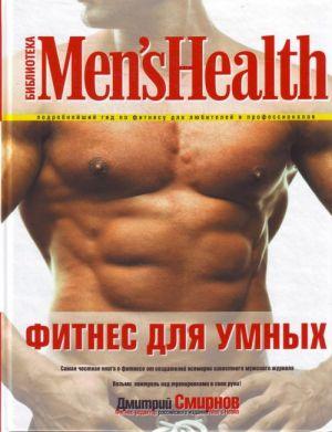 Fitnes dlja umnykh. 2-e izd.