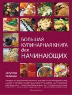 Bolshaja kulinarnaja kniga dlja nachinajuschikh.