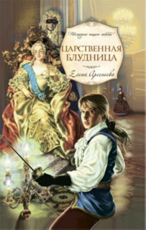 Tsarstvennaja bludnitsa: roman