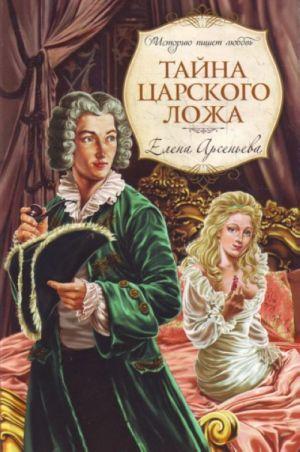 Tajna tsarskogo lozha: roman