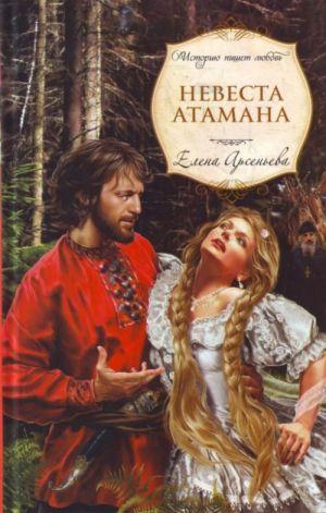 Nevesta atamana: roman