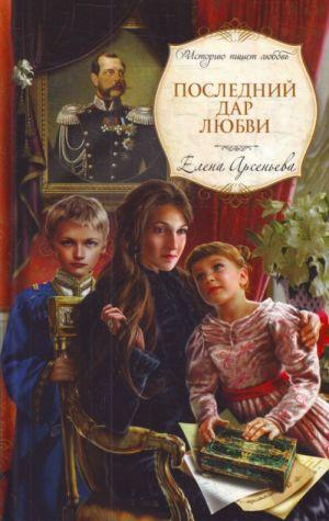 Poslednij dar ljubvi: roman