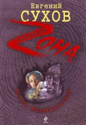 Korol medvezhatnikov: roman