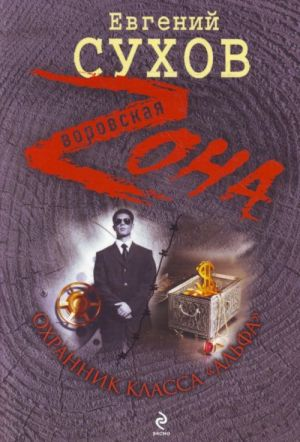 """Okhrannik klassa """"alfa"""": roman"""