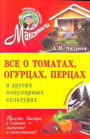 Vse o tomatakh, ogurtsakh, pertsakh i drugikh populjarnykh kulturakh.