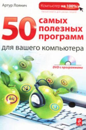 50 samykh poleznykh programm dlja vashego kompjutera (+ DVD-ROM)
