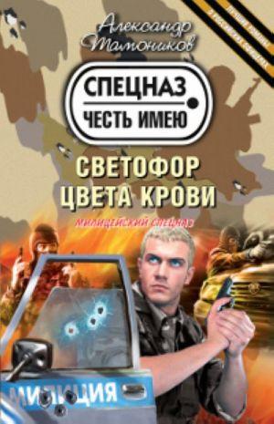 Svetofor tsveta krovi: roman