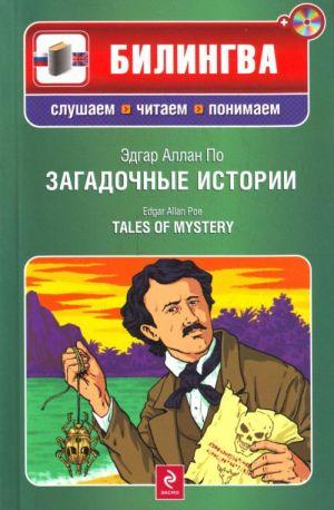 Zagadochnye istorii / Tales of Mystery + CD-MP3