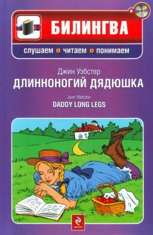 Dlinnonogij djadjushka. Daddy long legs (Include CD-MP3)