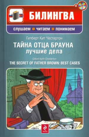 Tajna ottsa Brauna: luchshie dela. The Secret of Father Brown: best cases (Include CD-MP3)