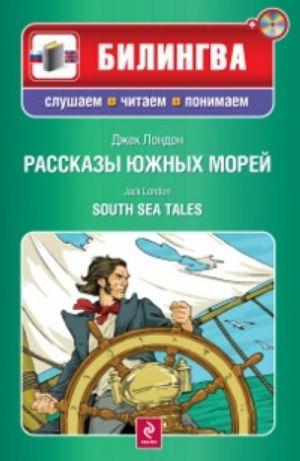 Rasskazy juzhnykh morej. South sea tales  (Include CD-MP3)