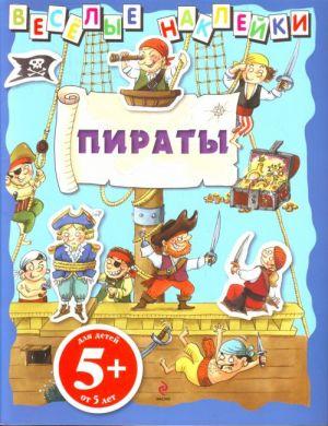 5+ Веселые наклейки. Пираты.