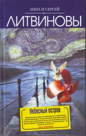 Nebesnyj ostrov: roman