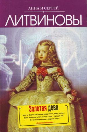 Zolotaja deva: roman