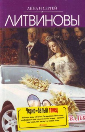 Cherno-belyj tanets: roman
