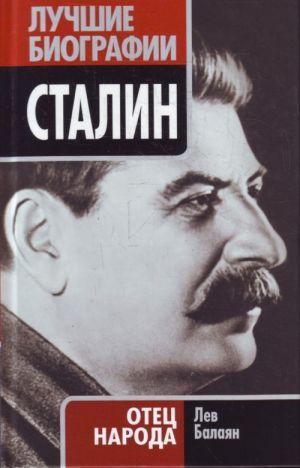 Stalin. Otets naroda.