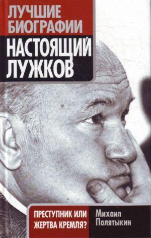 Nastojaschij Luzhkov: Prestupnik ili zhertva.