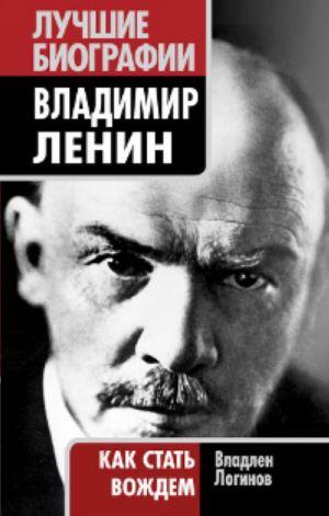 Владимир Ленин: как стать вождем.
